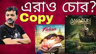 Copied Bengali Movies|এরাও চোর|Trolling Bengali Directors ||Bengali Video / Helped By The Bong guy