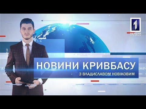 Первый Городской. Кривой Рог: Новини Кривбасу 30 березня 2020: коронавірус в Україні та Кривому Розі, затримали злочинця