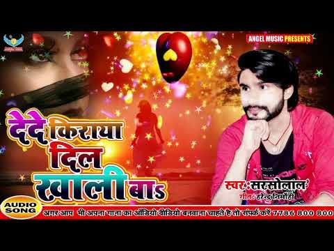 #Sarso Lal Ka Sad Song देदे किराया दिल खली बा  बबुआ मरल भूख से  Gunjan Singh   गरीब मजदुर का दर्द