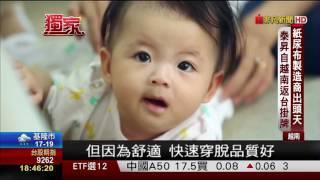 【非凡新聞】泰昇回台掛牌 傳統紙尿布也能出頭天!