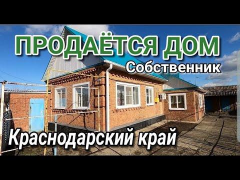 ПРОДАЕТСЯ ДОМ ЗА 2 150 000 РУБЛЕЙ В КРАСНОДАРСКОМ КРАЕ / КРЫЛОВСКОЙ РАЙОН