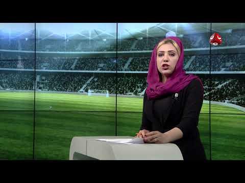 النشرة الرياضية 14 - 11 - 2018 | تقديم ساره الماجد | يمن شباب