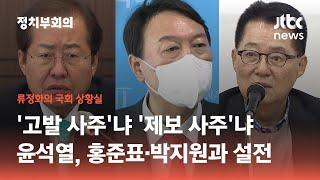 고발 사주? 제보 사주?…홍준표·박지원과 각 세우는 윤석열 / JTBC 정치부회의