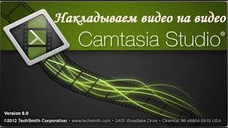 Наложение видео на видео в Camtasia Studio 8(Скачать бесплатно видео-курс http://dfiles.ru/files/dwa704r1r В этом видео-уроке показаны поэтапные действия наложения..., 2014-08-11T11:13:37.000Z)