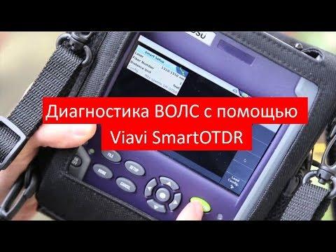 Тестирование и диагностика ВОЛС с помощью оптического рефлектометра Viavi SmartOTDR