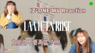 IZ*ONE (アイズワン) 아이즈원 - La Vie en Rose 라비앙로즈 MV Reaction From Taiwan