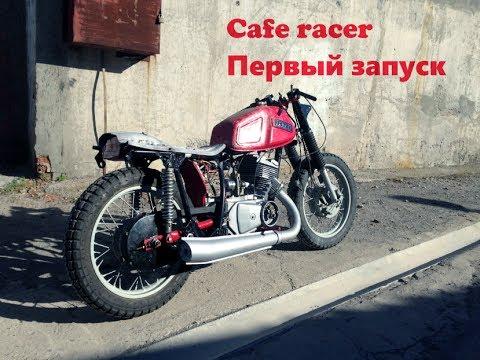 Иж планета 5.Cafe racer.Первый запуск.