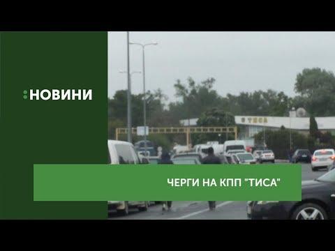 """Черги на КПП """"Тиса"""": База даних прикордонної поліції Угорщини запрацювала"""