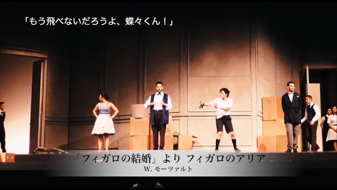 モーツァルト「フィガロの結婚」フィガロのアリア「もう飛べないだろう、蝶々くん!」 吉田裕史指揮 ボローニャ歌劇場管弦楽団