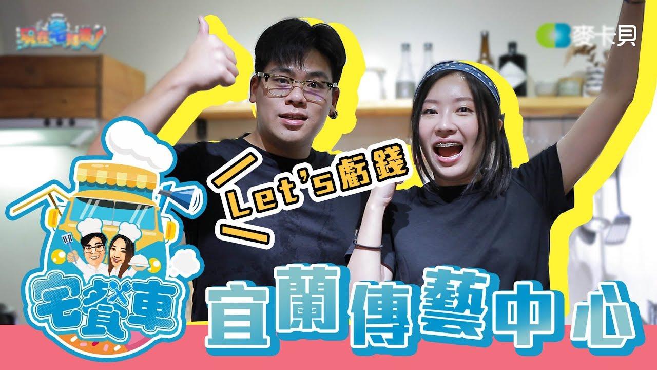 《宅餐車EP8上》SP限時販售挑戰!為宜蘭傳藝中心設計完美菜單吧!宜蘭傳藝篇|Food Truck in Taiwan【Yilan】 - YouTube