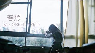 春愁/Mrs. GREEN APPLE - Cover InvaderT(インベーダーT)