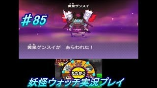 妖怪ウォッチ 実況♯85黄泉ゲンスイと初対戦! thumbnail
