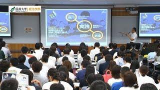 【経法学部】信州大学オープンキャンパス2018ダイジェスト(2018.7.14)
