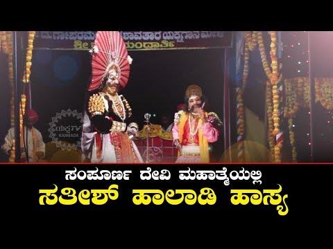 Sathish Halady ನಕ್ಕು ನಗಿಸುವ ಹಾಸ್ಯ  Devi Mahaathme   Mandarthi Mela   Yaksha TV Kannada