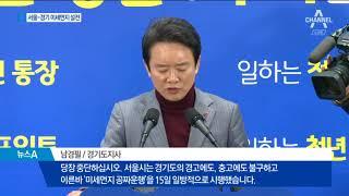 미세먼지가 일으킨 박원순 vs 남경필 '설전'