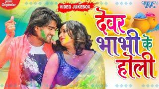 देवर भाभी का स्पेशल होली | #Video Jukebox | Devar Bhabhi Holi | Bhojpuri Holi Song 2021