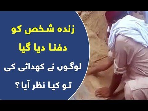 پاکستان: سند ايالت کې يو تن ژوند په ګور ښخ شوی