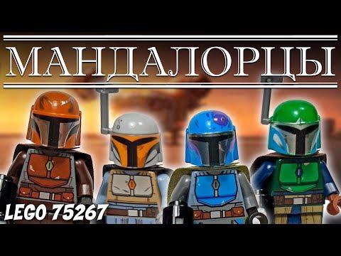 МАНДАЛОРЦЫ - Lego Звездные Войны 75267. Обзор