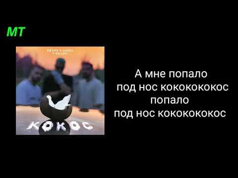 Джаро & Ханза & Т-Killah - Кокос (текст песни)