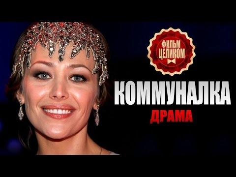 РУССКИЕ МЕЛОДРАМЫ. Смотреть русские мелодрамы онлайн