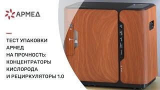 Тест упаковки Армед на прочность: концентраторы кислорода и рециркуляторы 1.0