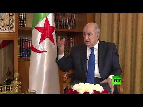 الرئيس الجزائري لـRT: الحراك أوقف مأساة سياسية  - نشر قبل 1 ساعة