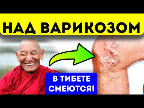 Ходят по горам, а ноги не болят! Это упражнение от варикоза — жемчужина тибетской медицины