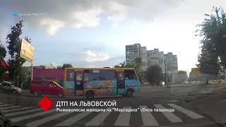 """ДТП на Львовской: женщина на """"Мерседесе"""" сбила пешехода"""