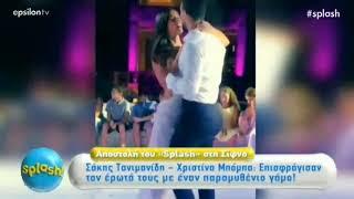 Σάκης Τανιμανίδης-Χριστίνα Μπόμπα  Οι πρώτες δηλώσεις μετά τον γάμο τους στη Σίφνο