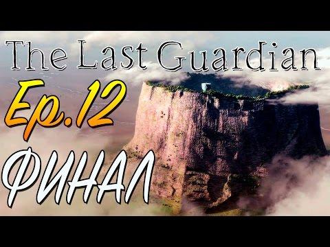 Прохождение на русском The Last Guardian Последний хранитель 12 ФИНАЛ