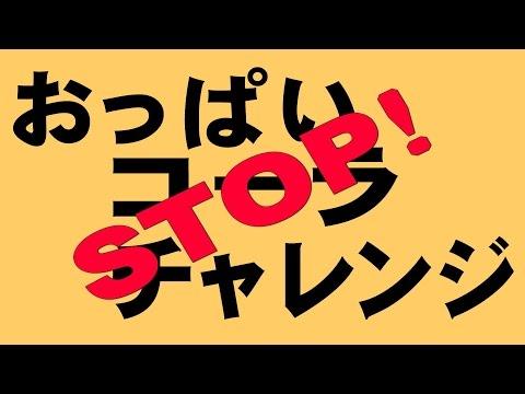 STOP!おっぱいコーラチャレンジ