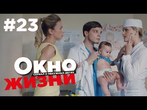 Окно жизни Сезон 2 Серия 23 | Мелодрама | Сериал о врачах