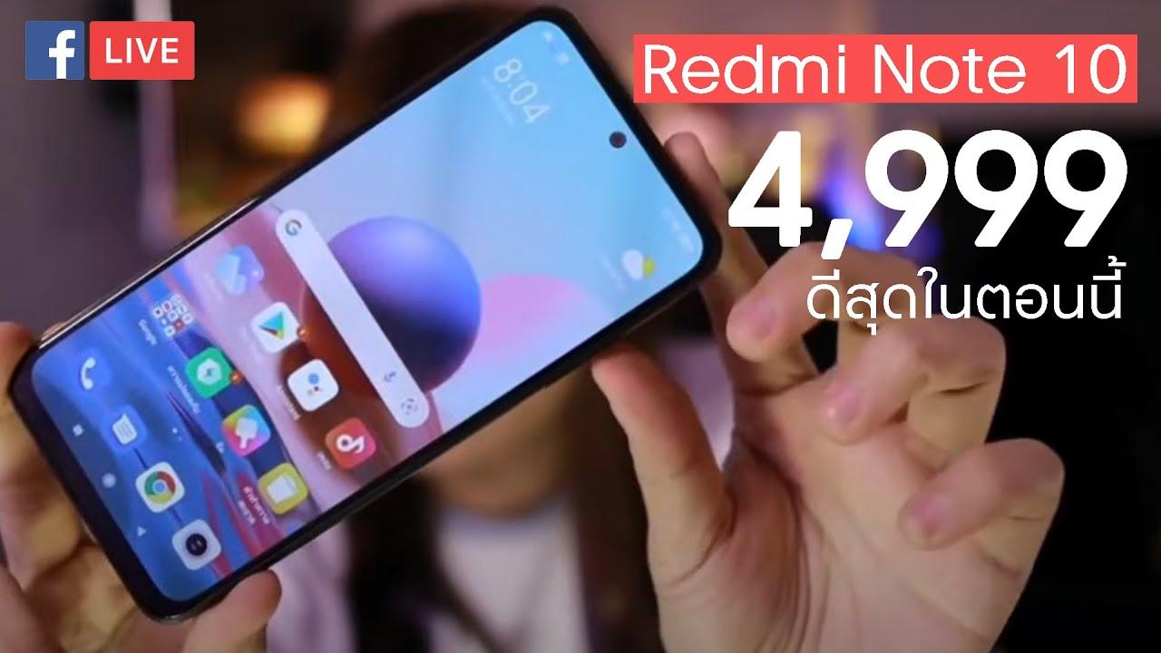 ตลาดแตก เริ่มต้น 4,999 บาท Live | พรีวิว Xiaomi Redmi Note 10 และ Redmi Note 10 Pro