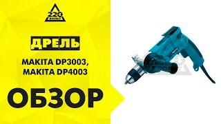 Обзор Дрель MAKITA DP3003 и MAKITA DP4003