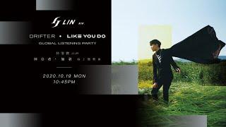 JJ Lin【DRIFTER • LIKE YOU DO】GLOBAL LISTENING PARTY  林俊傑【倖存者 • 如你】 線上聽歌會