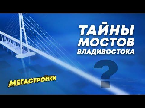МегаСтройки: Мосты Владивостока