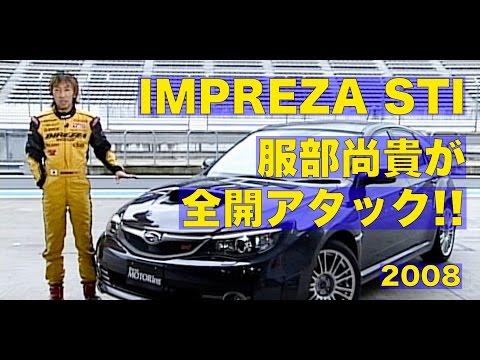GRBインプレッサSTI 服部尚貴が富士SW全開アタック!!【Best MOTORing】2008