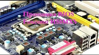 Прошивка BIOS FOXCONN H55MXV