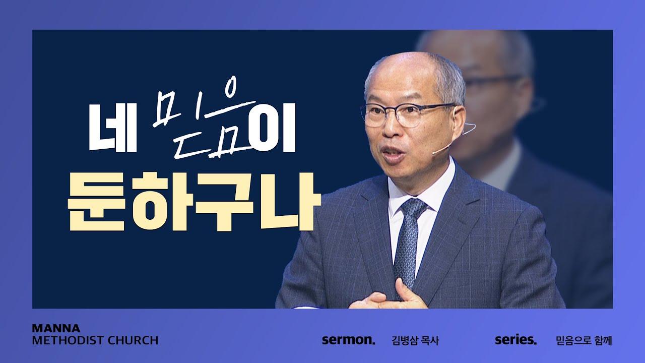 만나교회  [주일예배] 네 믿음이 둔하구나 - 김병삼 목사 | 2021-10-03