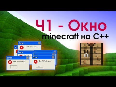 Пишем Minecraft на C++ || Часть 1: открываем окно || пишем воксельный движок