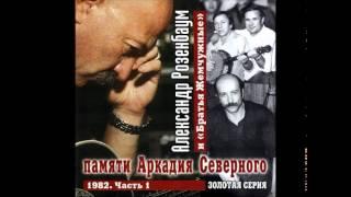 Download Розенбаум 1982 концерт памяти Аркадия Северного Mp3 and Videos