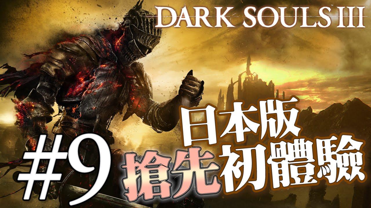 熱血!!故事解說 - 冷冽谷   Dark Souls III【黑暗靈魂3】#9 - YouTube