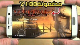 رهيب!! تحميل لعبة GOD OF WAR بحجم 100MB على محاكى PPSSPP