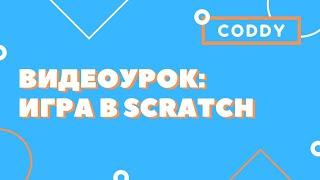Уроки по Scratch. Как создать свой ПЕРВЫЙ проект на скретч