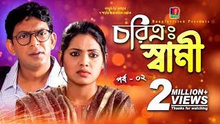 Charitra Shami-চরিত্র: স্বামী   Chanchal Chowdhury   Tisha   Bangla Eid Natok   2018   Part-02