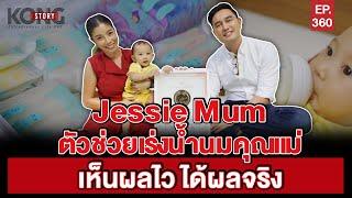 Jessie Mum ตัวช่วยเร่งน้ำนมคุณแม่ เห็นผลไว ได้ผลจริง | Kong Story EP.360