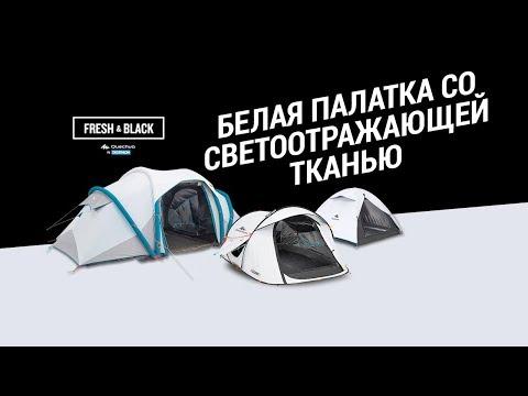 Кемпинговые палатки Fresh&Black Quechua (Белая палатка со светоотражающей тканью) | Декатлон