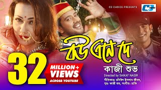 Bou Ene De | Kazi Shuvo | Shupto | Airin | Rafi | Official Music Video | Bangla New Song 2017