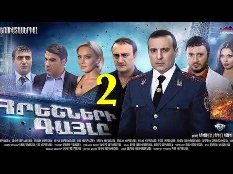 Հրեշների Գայլը, 2-Seria, Hreshneri Gayl