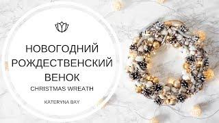 DIY: Новогодний венок из природных материалов своими руками I Основа для венка I NEW YEAR DECOR 2019